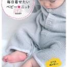 岡本啓子先生著「毎日着せたいベビー♡ニット」ブックレビュー後編