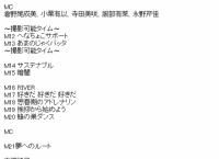 チーム8 全国ツアー 愛媛県公演(昼) セットリストまとめ!