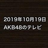 2019年10月19日のAKB48関連のテレビ