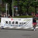 2013年横浜開港記念みなと祭国際仮装行列第61回ザよこはまパレード その12(釜石虎舞・三本柳さんさ踊り)