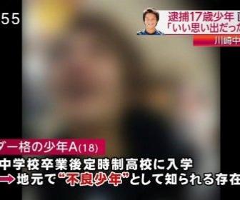 【川崎中1殺害】加害者の少年が「在日コリアン」であるとのウワサが飛び出し、「ヘイトスピーチ」につながる状況に