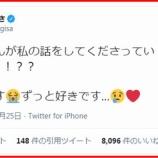『[イコラブ] 齊藤なぎさ「(日向坂)東村芽依さんが私の話をしてくださっている…!?!?!??嬉しすぎます…」』の画像