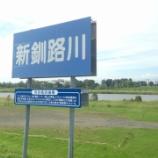 『釧路に行きました』の画像