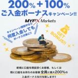 『MYFX Markets(マイFXマーケッツ)が、200%+100% ボーナスキャンペーンを開始!』の画像