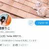 【速報】山口真帆に続き、菅原りこ、村雲颯香、長谷川玲奈もTwitter、インスタのプロフィール欄からNGTの文字を消す・・・