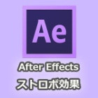 『【AfterEffects】ストロボのような効果』の画像