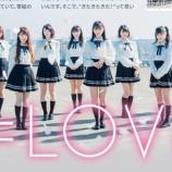 『[=LOVE] 高校生参加型フリーマガジン「ch FILES 6月号」をeBook(デジタルブック)で公開【イコラブ】』の画像