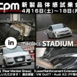 『【スタッフ日誌】CPM 体感試乗会 今週末開催です!』の画像