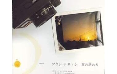 『夏の終わり/フクシマサトシ』の画像