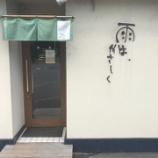 『【札幌ランチ ラーメン食べ歩きvol.24】提供まで7分。札幌市白石区「雨は、やさしく」』の画像