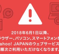 Yahoo! JapanがWindows Vista、IE10以前等のサポートを6月1日より順次終了