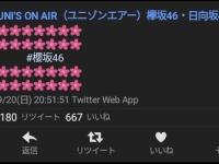 【悲報】ユニエアさん、「櫻坂46」の件をお漏らしツイートwwwwwwwwww
