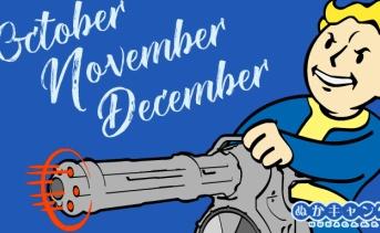 Fallout 76:9月~12月のイベントスケジュール