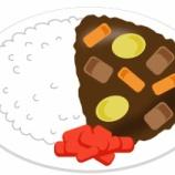 『【神戸教員いじめ事件】神戸市教委員会「やっぱりカレーはタブー!肉じゃがなどの煮物にする」←問題はそこじゃないだろ…』の画像