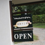 『八ヶ岳マロンさんの看板』の画像
