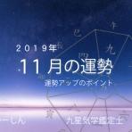 『【はまつー占い】2019年11月の運勢アップのポイントをチェック! by 九星気学鑑定士 よっち』の画像