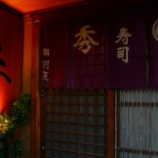 『JAL×はんつ遠藤コラボ企画【小松市編】3日め・寿司(秀)』の画像