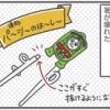 息子のトレーニング箸【2歳11ヶ月】