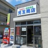『児玉商店』の画像