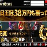 『【リアル口コミ評判】ダービースターズ(DERBY STARS)』の画像