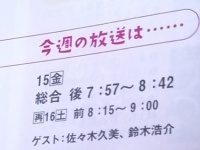 【日向坂46】佐々木久美、NHKチコちゃん出演へ!!!!!