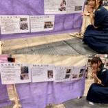 """『【乃木坂46】阪口珠美の生誕祭『17歳の軌跡(あしあと)』に""""・お昼におそばを食べた。""""って書いてあってワロタwwwwww』の画像"""