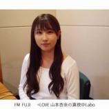 『[イコラブ] 10月27日 FM FUJI「GIRLSGIRLSGIRLS =REDZONE= 山本杏奈の真夜中 Labo」実況』の画像