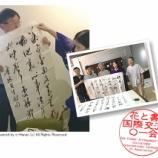 『水茄美人倶楽部の国際文化交流(35)/水なす美人塾』の画像