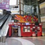 『上海拉麺競技館、入れ替え完了』の画像