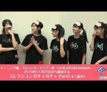 『【動画】モーニング娘。'19のメンバーが、2019秋ツアーのガチャガチャPart2をご紹介!!』の画像