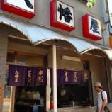 『JAL×はんつ遠藤コラボ企画【名古屋編】2日め・串かつほか(八幡屋)』の画像