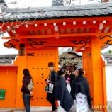 『京都旅行2017:八坂庚申堂』の画像