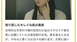 【ステロイド】日テレ「世界仰天ニュース」放送内容を謝罪…日本皮膚科学会が抗議文