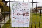イースター・復活祭が開催されるそうです!~4/20(日)交野ベタニヤ教会~