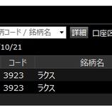 『10/21日本日の成績 +800円(税引き前)』の画像