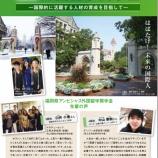 『【福岡県の学生対象】福岡県アンビシャス外国留学奨学金事業』の画像