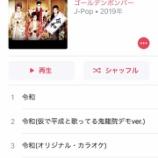 『【新元号】ゴールデンボンバー、新曲「令和」が完成 新元号発表わずか1時間でMV配信』の画像