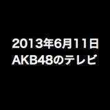 火曜曲「総選挙でどうなった!?AKB48 生放送で大反省会」など、6月11日のAKB48関連のテレビ