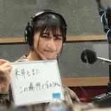 『[ノイミー] 4月18日 bayfm『ジェネZ』出演:蟹沢萌子!実況など…』の画像