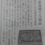 『埼玉県産食材を使った5商品販売・・・セブンイレブン』の画像