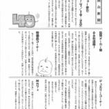 『明日より、松井商会40周年記念デンタルショーです』の画像