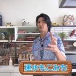 『モコズキッチン 速水もこみち アサリ男という匿名リクエストを桝アナとばらし、最後は盛大にすべる 1/2』の画像
