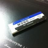 『なに? この消しゴム、薄っ! トンボ鉛筆「MONO smart」』の画像