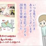 『【200話突破!】この絵日記ブログって・・・』の画像