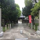 『【愛知】常泉寺の御首題』の画像