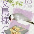 『「文鳥様と私 18」(最新刊)』の画像