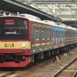 『205系武蔵野線M13編成、12連化試運転(12月15日)』の画像