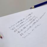 """『【乃木坂46】これは一体!!??事務所内で意味深な""""メモ書き""""が発見される・・・』の画像"""