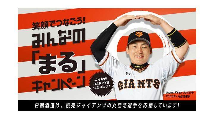 【朗報】巨人・丸佳浩さん、白鶴まるの公式アンバサダーに就任!