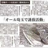 『(産経新聞)五輪ボートを彩湖で期待高まる「オール埼玉で誘致活動」』の画像